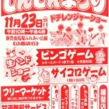 『11月23日はしんしん祭り 戸田市新曽新田口商店会の秋祭りです。』の画像