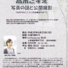 『高木こずえ~写真の話と公開撮影~』の画像