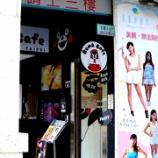 『台北201606旅行【その12】KUMA Cafe くまもんカフェ(台湾/台北)』の画像