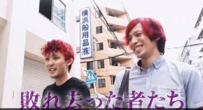 人気イケメンYouTuberが赤髪を黒染めしコンタクトを外した結果!ww