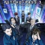 『【アニメ】PSYCHO-PASS3(2019)』の画像