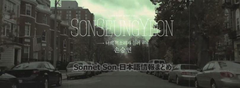 Sonnet Son情報まとめ イメージ画像