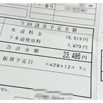 水道代が40000円…たすけて―――ッ!!