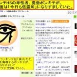 『アンチHSの卑怯者ポンキチが「今日も信濃川」氏になりすましてブログをやっていた』の画像