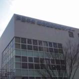 『戸田中央総合健康管理センター』の画像