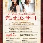 『オーボエとヴァイオリン デュオコンサート』の画像