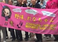 野澤玲奈のファンの方々が強者過ぎる件