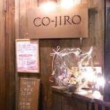 『CO−JIRO / 群馬 富岡 地元食材 ワイン 焼酎 ディナー』の画像
