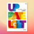 10月1日発売の『ビッグイシュー日本版』392号、表紙&特集は「アップデートしたい『LGBT』」、スペシャルは蒼井優さん