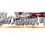 """藤原竜也「駆逐じでや""""る""""ぅ""""う""""」"""