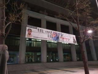 韓国選挙管理委員会が「投票で100年親日清算」横断幕を許容…総選挙は韓日戦となるか=韓国の反応