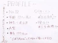 【乃木坂46】梅澤美波の字が汚いんだが...(画像あり)