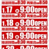『123横浜西口 1/15並ばせ屋 全台差枚』の画像