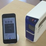 『iPhoneからBluetoothで印刷 - テプラPRO SR5500Pを使ってみました。電池駆動もできる!』の画像