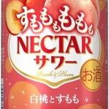 『【限定販売】「サッポロ すももももももネクターサワー 白桃とすもも」発売』の画像