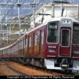 『阪急電鉄 9000系 神戸本線』の画像