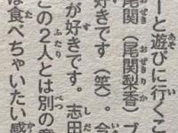 【欅坂46】尾関とキャッキャしてる理佐、志田とギャハギャハしてる理佐