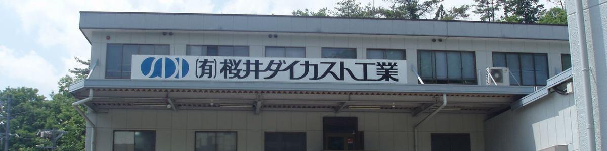 桜井ダイカスト工業|小ロット・試作・精密加工 イメージ画像