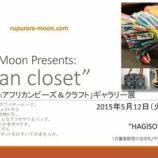 『Rupurara Moonショップブログ&ギャラリー展フライヤー。』の画像