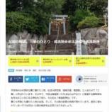 『静岡県・浜松「橘逸勢神社」』の画像