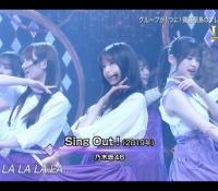 【乃木坂46】かっきーが大活躍!?日本テレビ『Premium Music 2021』で「Sing Out!」を披露!