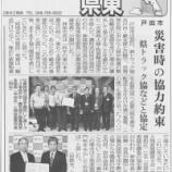 『(埼玉新聞)戸田市 災害時の協力約束 県トラック協などと協定』の画像