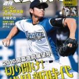 『週刊ベースボール(3/23発売号)「ベースボールマニア(PR)」を担当しました』の画像