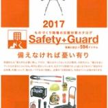 『【防災の日2017】ものづくり現場の災害対策カタログSafety+Guard【防災】【災害対策】【安全管理】【安全対策】』の画像