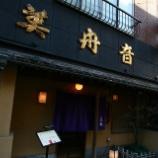『JAL×はんつ遠藤コラボ企画【東京編】2日め・蕎麦(美舟音)』の画像