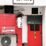 『【福岡】福岡・たっちゃん(ホルモン&ちゃんぽん)』の画像