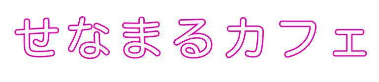 竜宮世奈の『せなまるカフェ』〜うさまると、神前式と、ときどき旅行〜』 イメージ画像