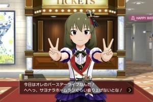 【ミリオンライブ】昴誕生日おめでとう!