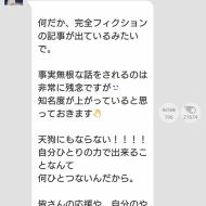 NMB山本彩、スキャンダルガセ記事をきっちり否定!! アイドルファンマスター