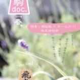 『【フリペ図鑑】No.5:駒doc.』の画像