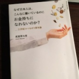 『つながりキャピタリズム『なぜ日本人は、こんなに働いているのにお金持ちになれないのか?」渡邉賢太郎氏』の画像
