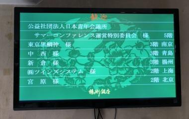 『東京 黒鯛神 分科会 忘年会』の画像