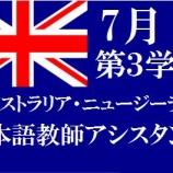 『7月活動開始オーストラリア・ニュージーランド日本語教師ボランティア募集』の画像