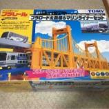 『プラレーラーなら使いたい?ちょっと変わった部品の紹介-1 ~瀬戸大橋~』の画像