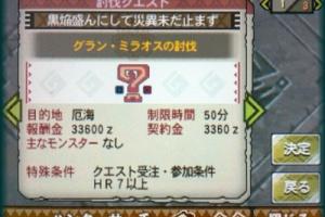 【ゲーム】モンハンのクエスト名のセンスwwwwwwwwwwww