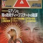 『4月12日放送「月刊ムー5月号の並木伸一郎氏の記事をご紹介」』の画像