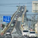 『いつか行きたい日本の名所 江島大橋(ベタ踏み坂)』の画像