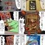 オタクが初めてボードゲームで遊んだレポ漫画