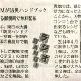 『(番外編)東日本大震災の教訓を生かした防災ハンドブックが全国の郵便局で3月11日より無料配布されます』の画像