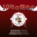 吹連『早稲田摂陵高等学校』2014全日本マーチングコンテスト映像! #AJBA