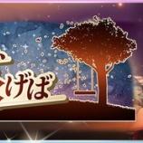 『【乃木坂46】ついにきた!!『ブランコ@アンダーライブ2017福岡公演』!!!!!!』の画像