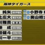 阪神ファン「高卒指名最高や!」←こいつら乗り越えないと出場できないぞ