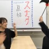 『井口眞緒、マネージャーに怒られてメンタルやられる!笑』の画像