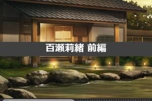 【グリマス】765プロ全国キャラバン編 百瀬莉緒ショートストーリー