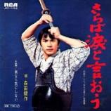 『【#ボビ伝60】森田健作『さらば涙と言おう』動画! #ボビ的記憶に残る歌』の画像