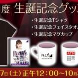 『【乃木坂46】井上小百合の生誕Tシャツ、ATMのデザインでワロタwwwwww』の画像